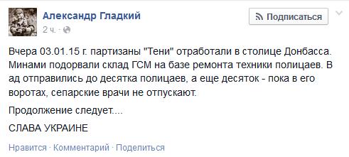 Террористы до 15:00 28 раз обстреляли позиции украинских войск. Все атаки успешно отбиты, - пресс-центр АТО - Цензор.НЕТ 9871