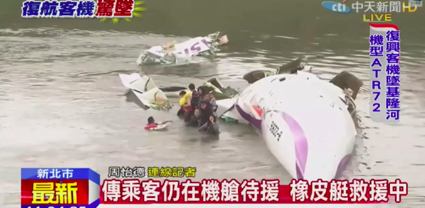 Passengers escape from plane after it crashes in Taiwan river http://t.co/zKnUtQel5P http://t.co/hlruzx9alF http://t.co/xrwI4dgAZ6