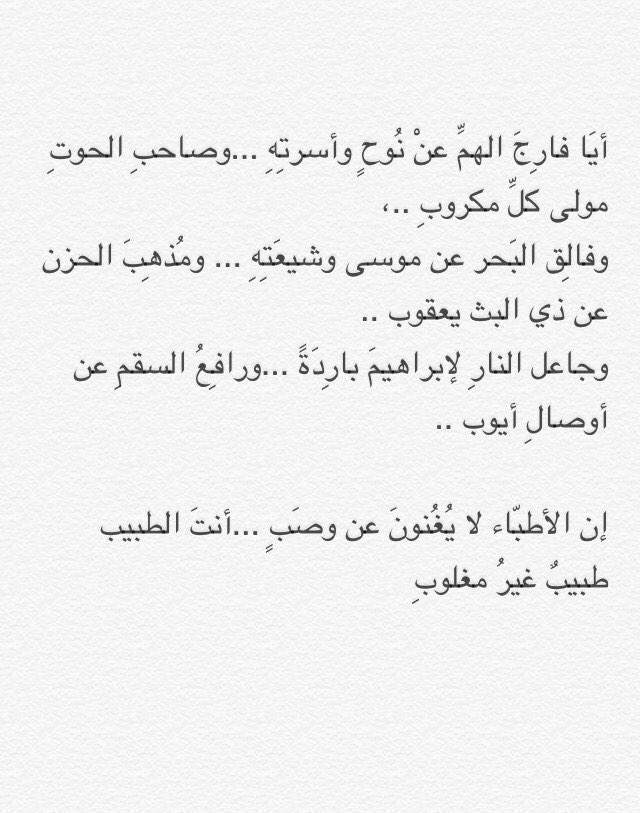 """""""@3o8ool: @drsamia   صباح الخير دكتوره .. ابيات قرأتها وأحببت أشاركك فيها http://t.co/DWonuC4fVZ""""  #بدر_محارب_السرطان  #جيش_محاربي_السرطان"""