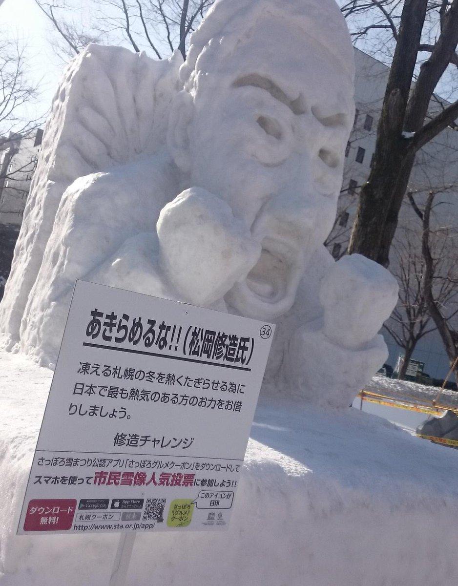 雪像化には最も向いてないと思われる有名人が! pic.twitter.com/g2wxtyFTXX