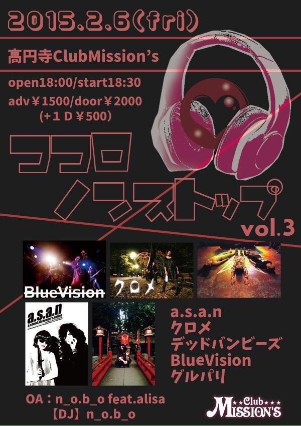 2月6日(金)高円寺ミッションズ alisa presents ココロノンストップVol.3