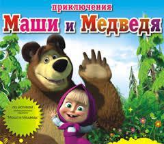 Маша и медведь новые серии