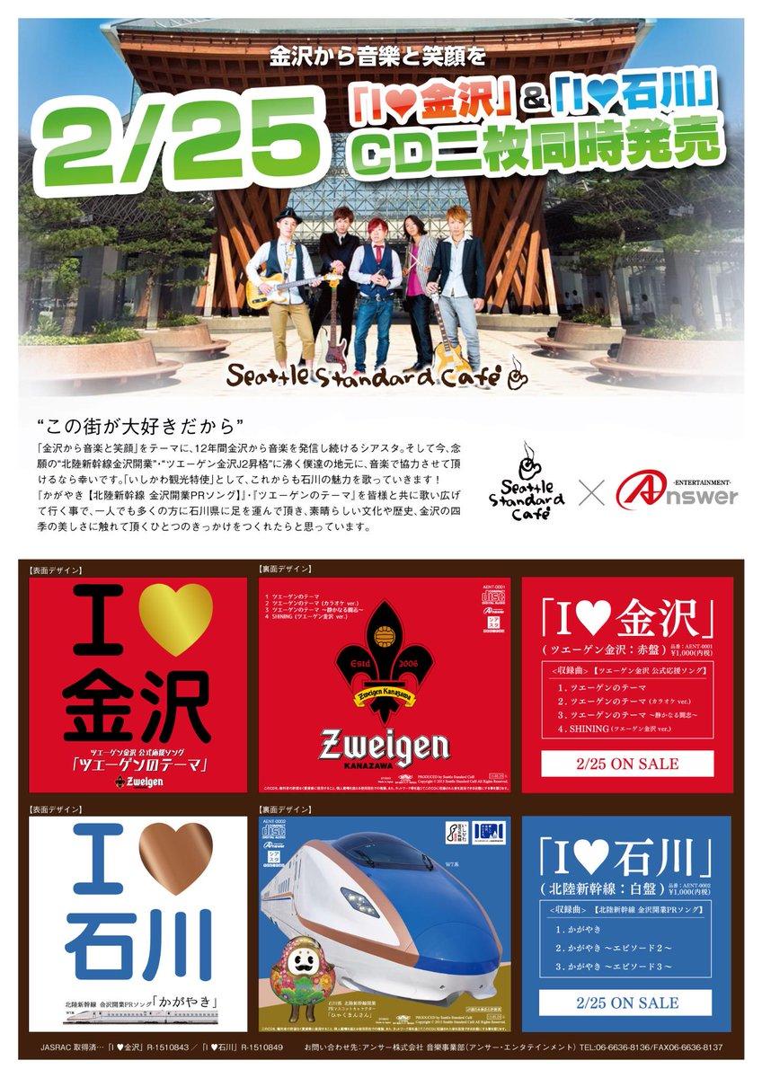 """★""""地元愛""""リツイートお願いいたします★  満を持して情報解禁です♪♪  2月25日、シアスタは2枚のシングルをリリースします!! http://t.co/FRvl2zv1nz"""