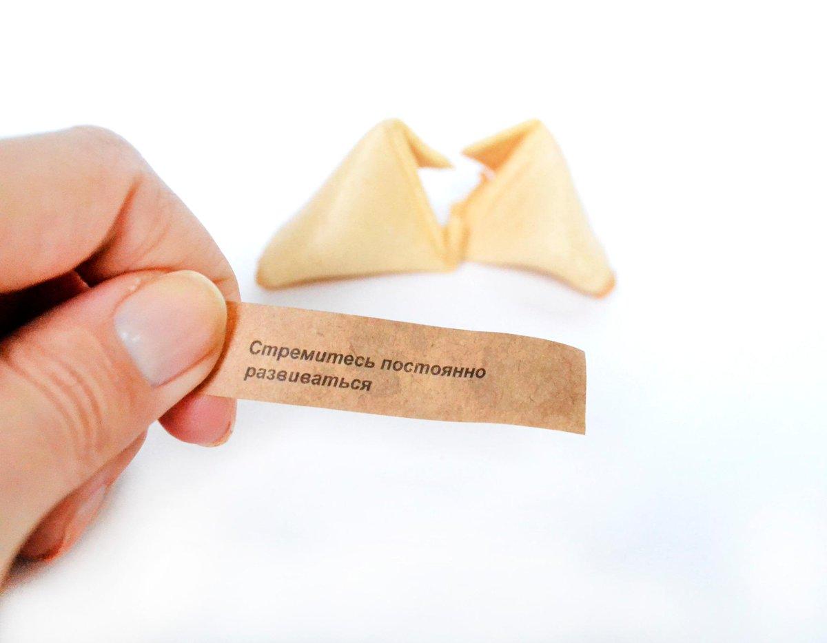 Erotic fortune cookie