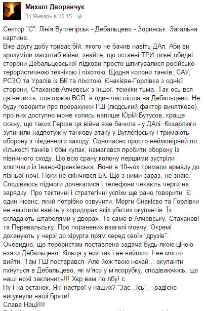 """Вчера террористы обстреливали окрестности Мариуполя из танков, минометов, """"Градов"""" и ПТУРов, - Штаб обороны - Цензор.НЕТ 9302"""