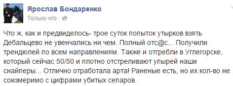 Более двух тысяч человек уже эвакуированы из Дебальцево и Авдеевки, - ГСЧС - Цензор.НЕТ 566