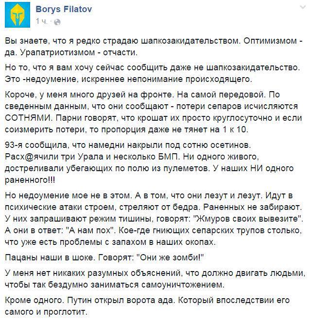 """Украинский спецназ нуждается в дополнительной партии пламегасителей, - волонтеры """"Сестри Перемоги"""" - Цензор.НЕТ 9138"""