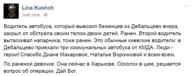 """За сегодня боевики из """"Града"""" двенадцать раз обстреляли Дебальцево, - пресс-центр АТО - Цензор.НЕТ 9583"""