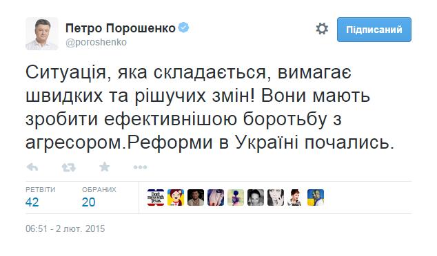 Порошенко призвал парламентское большинство к консолидированной работе над реформами - Цензор.НЕТ 8910