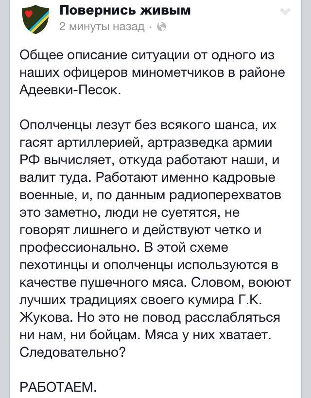"""""""Сепары были. Теперь их нет. Казаков и там еще всякую байду мы выбили. Теперь вот москалики пришли"""", - украинские бойцы под Дебальцево - Цензор.НЕТ 8356"""