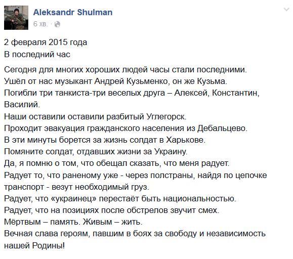 """Боевики должны прекратить """"невыборочные обстрелы"""" и позволить гражданским покинуть Дебальцево, - Amnesty International - Цензор.НЕТ 5851"""