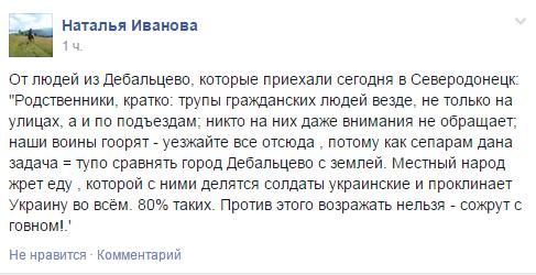 В наступлении под Дебальцево участвовали 4 тысячи боевиков и российских военных, - Шкиряк - Цензор.НЕТ 5943