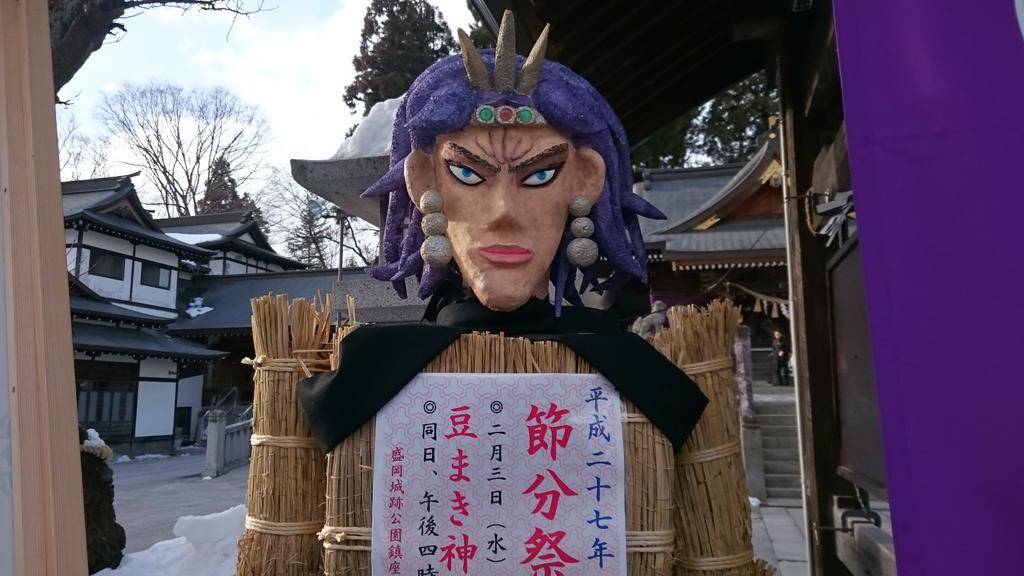 きょうは節分 盛岡市内丸にある櫻山神社の鬼!今年はこれです! 櫻山神社では、午後4時から節分祭、午後4時30分頃から豆まきが行われます! http://t.co/qAZkJfAvyU http://t.co/4AQ06iqu6D