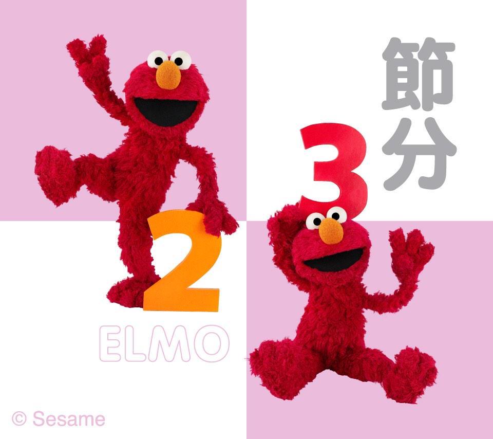 セサミストリート公式 On Twitter 2月3日 もう何人も Sesamejapan宛にツィートしてくれてますが そうですね エルモのお誕生日 Happy Birthday Elmo そして今日は節分ですね スマホ用壁紙はこちらです Http T Co 8xp8p6x8jb