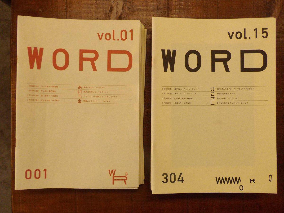 """水曜文庫 on Twitter: """"新入荷のご案内:雑誌WORD(No.1~35)  はじめて見ましたがSHISEIDO文化デザイン部発行のカルチャー誌です。奥付をみましたが、編集委員に秋山道男さんの名前が!面白くないわけがなかろう!! http://t.co/wXRMS4z0QP"""""""