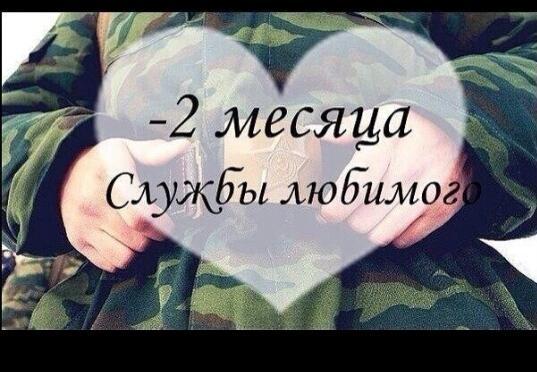 Для, картинки я жду тебя солдат
