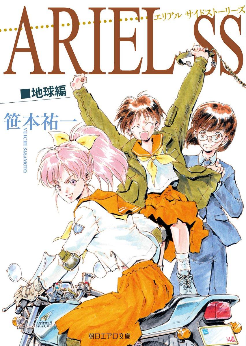 もう1タイトル行きます! 『ARIEL SS 地球編』(笹本祐一/イラスト・鈴木雅久)のカバーだ! 待望の『ARIEL SS』の文庫第2弾です。 http://t.co/h6G0sQuFJp