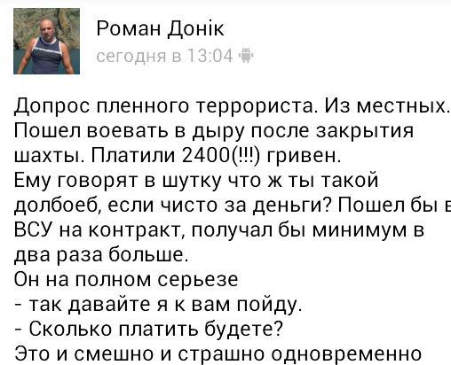 За сутки в боях на Донбассе погибли пять украинских воинов, 27 - ранены, - спикер АТО - Цензор.НЕТ 4174
