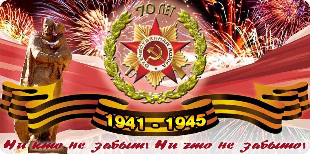 Открытки с днем победы 70 лет победы, всего открыток