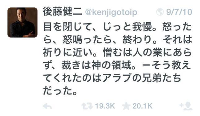 殺害された後藤健二のツイート、1万9千回リツイートされる、とスペインの新聞で報道。日本のゴミメディアの肩代わりをしてくれている。 http://t.co/GQAZLFwqGU http://t.co/90Sju3sk5p