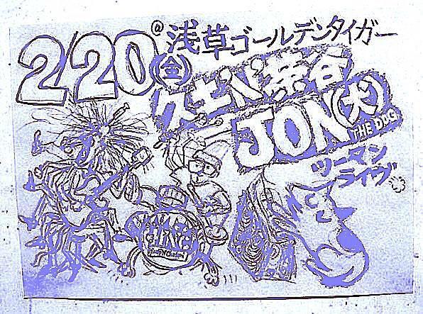 2.20(金)@浅草ゴールデンタイガー  久土'N'茶谷 JON(犬)  guest : Safi (Burlesque Dancer)  ■開演19:30 ■2300円(+1d) お待ちしています!! http://t.co/BlhjjYVB6i