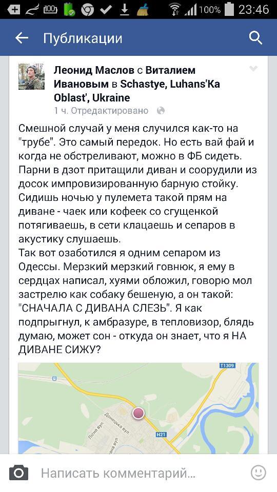 """Украинские воины уничтожили вражеские танк и БМП. Террористы понесли потери в живой силе, - ОК """"Север"""" - Цензор.НЕТ 9497"""