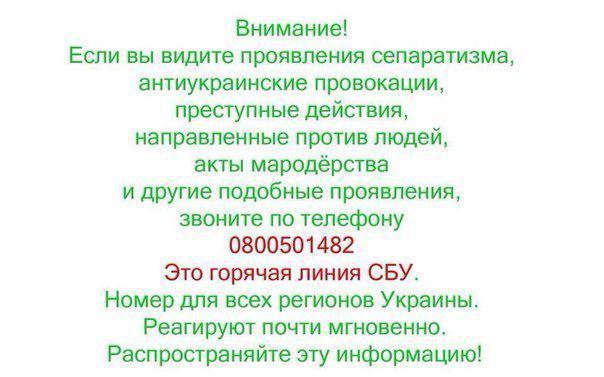 На Луганщине обезврежена банда из бывших айдаровцев, занимавшаяся мародерством и грабежами в тылу, - Москаль - Цензор.НЕТ 36