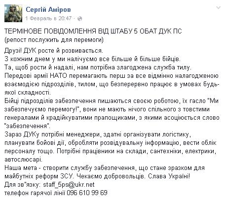 """Украинские воины уничтожили вражеские танк и БМП. Террористы понесли потери в живой силе, - ОК """"Север"""" - Цензор.НЕТ 7547"""