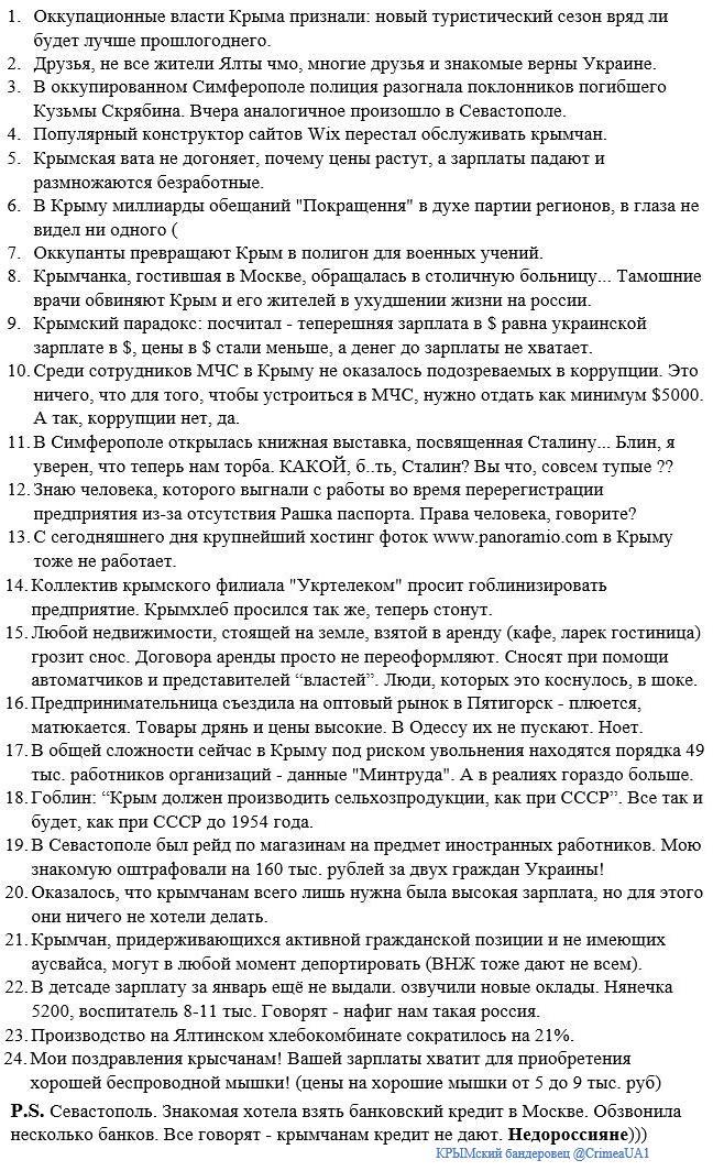 В Крыму не осталось украиноязычных печатных СМИ, - Лутковская - Цензор.НЕТ 472