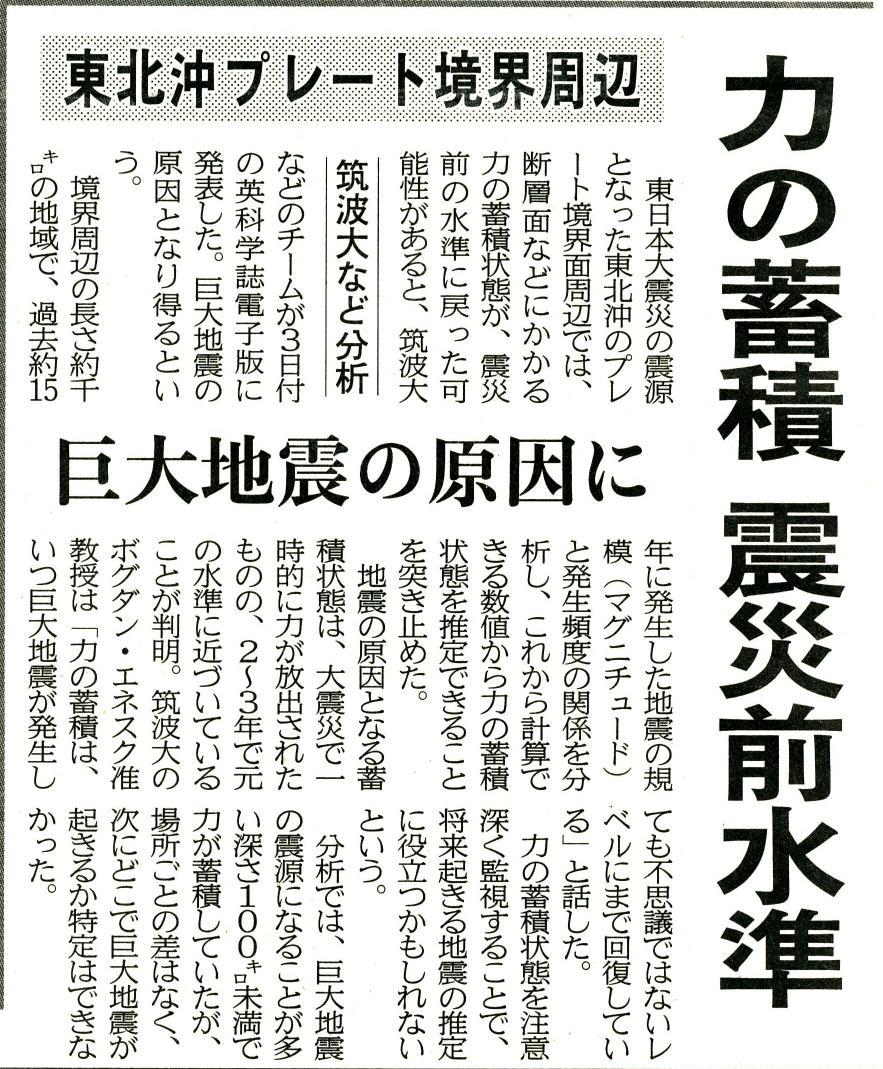 東日本大震災を起こした東北沖の震源域で、岩板(プレート)にかかる力の状態ga震災前と同じ水準まで回復の画像