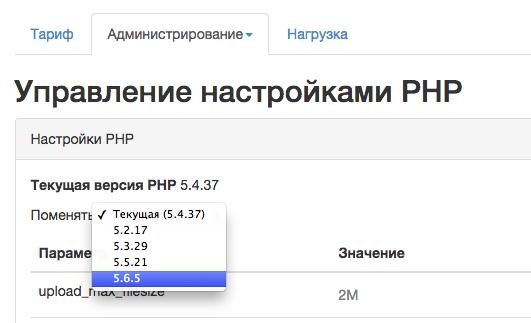 Хостинг php 5.4 лучший бесплатный хостинг для сайта визитки