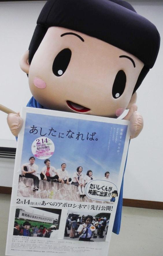 もうすぐ公開~!! 太子町・羽曳野市・藤井寺市を舞台にした、小関裕太くん、黒島結菜ちゃん  W主演の 映画『あしたになれば。』2月14日(土)から、大阪・あべのアポロシネマで先行公開を記念して いろいろなイベントが開催されるよ。 http://t.co/lJnOBDO28B