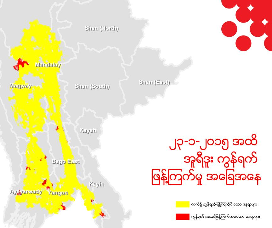 Ooredoo Myanmar on Twitter: