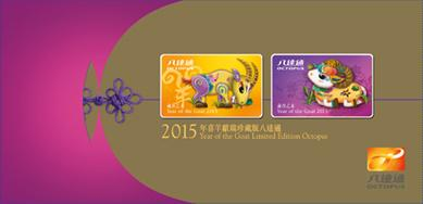 """Celebrating the Lunar New Year with  the """"Year of the Goat Limited Edition Octopus""""  http://t.co/fCPaNKbBoa http://t.co/yriakfjGiY"""
