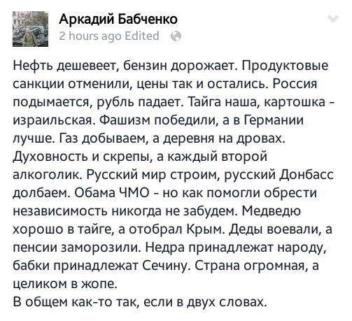 Численность военных ВС РФ на Донбассе достигла самого высокого уровня с начала конфликта, - СНБО - Цензор.НЕТ 6457