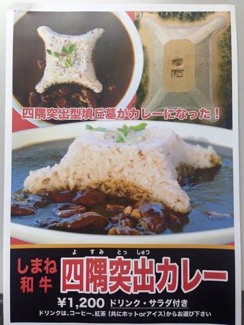 古代出雲歴史博物館のカフェで四隅突出カレーが…!こりゃヤバい!食べたい!!素晴らしすぎる!墳タスティーック!!! http://t.co/tlj9jyDz7Z