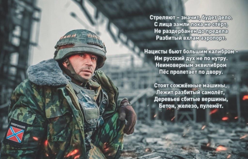 Стихи о войне на донбассе в картинках