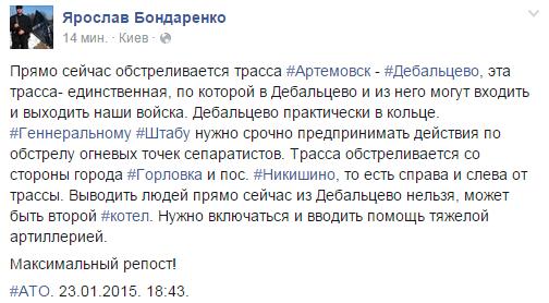 Донецкие боевики отказываются выполнять минские договоренности - Цензор.НЕТ 1040