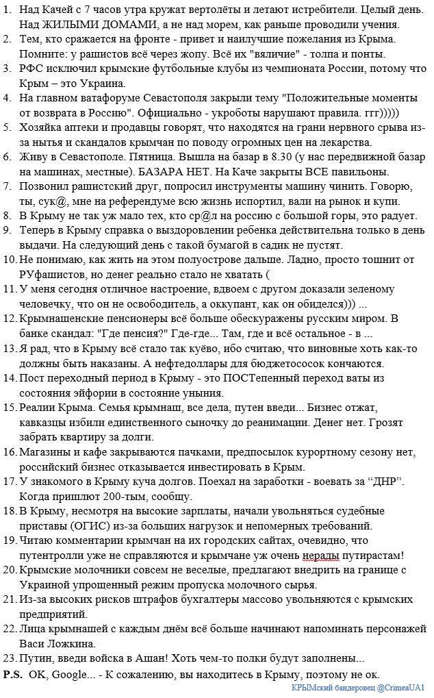 У Демчишина саботируют расследование скандальных крымских контрактов с Россией, - комиссия ВР - Цензор.НЕТ 4410