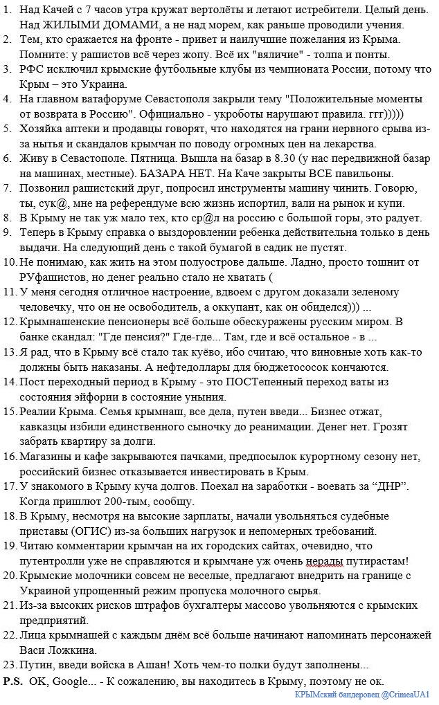 Нагнетание ситуации с мобилизацией в соцсетях - сценарий спецслужб РФ, - СБУ - Цензор.НЕТ 9246