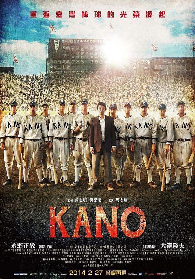 永瀬正敏主演「KANO」本日初日!私も脚本監修で参加してます。ぜひ観て下さい! http://t.co/ptkrmRe07n