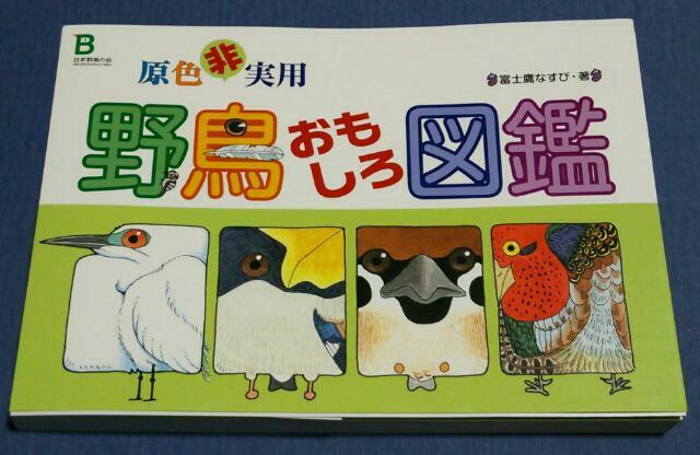 """日本野鳥の会の直営店「バードプラザ」で『原色""""非""""実用 野鳥おもしろ図鑑』なる本を発見。配色や飾り毛、体つきなどを激しくデフォルメしてあるので、特徴を掴みやすい♪ヽ(・∀・)ノ 普通の野鳥図鑑と比べながら読むと楽しさ倍増、かも。 http://t.co/XXqo9DlLvV"""
