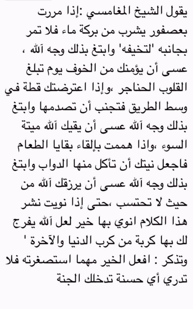 لان الحب دعاء For Saoudz Twitter