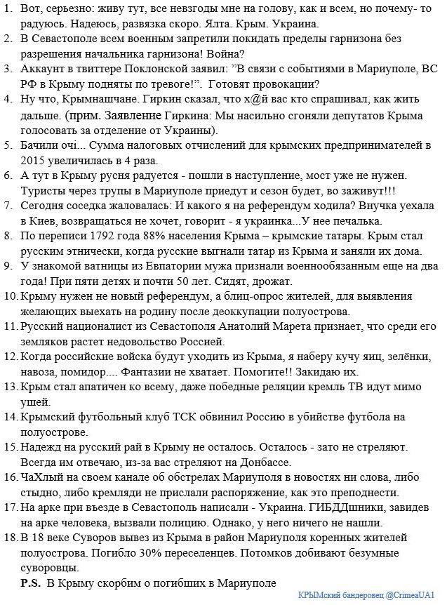 Европарламент и Совет Европы осудили обстрел Мариуполя и призвали РФ вернуться за стол переговоров - Цензор.НЕТ 6789