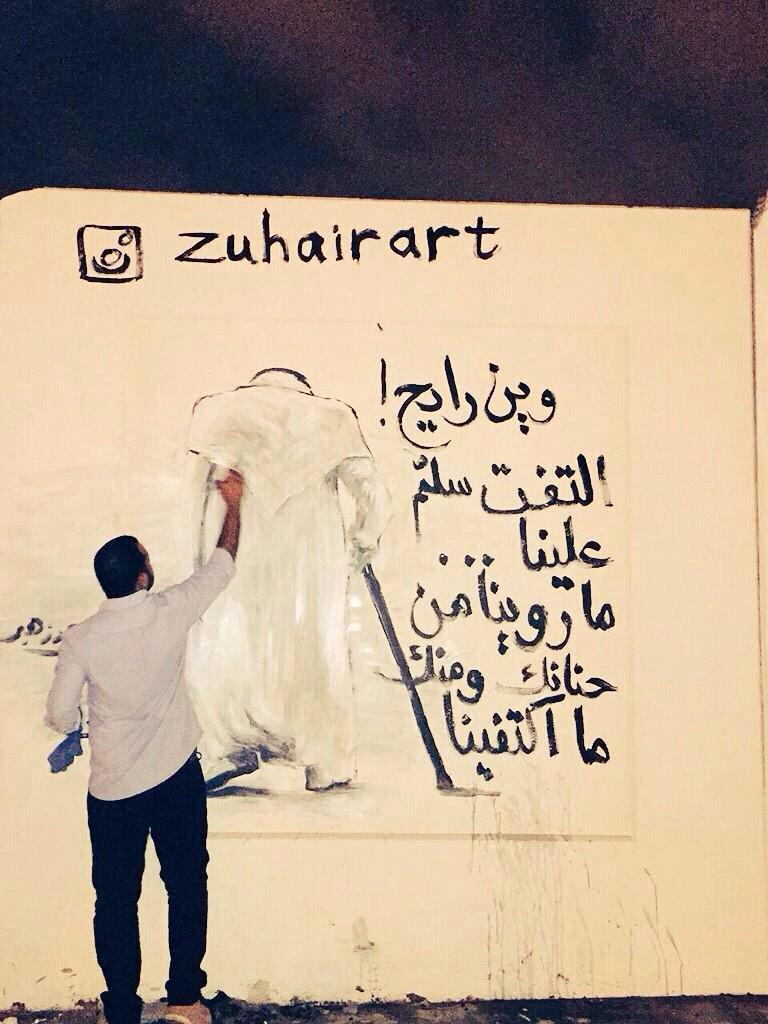 صورة - شاب يرسم صورة الملك عبدالله على جدار كورنيش #جدة  #وداعا_عبدالله_بن_عبدالعزيز #وداعا_ابا_متعب http://t.co/srooN86DUV