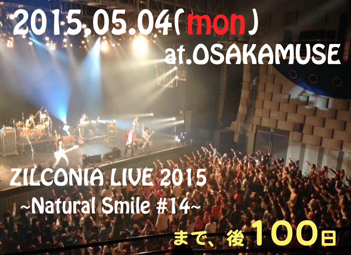 【拡散してください】 2015.05.04(月祝) 大阪・OSAKA MUSE ZILCONIA LIVE 2015 〜Natural Smile#14〜  open / 17:00 start / 17:30 http://t.co/phLJWJLjNd