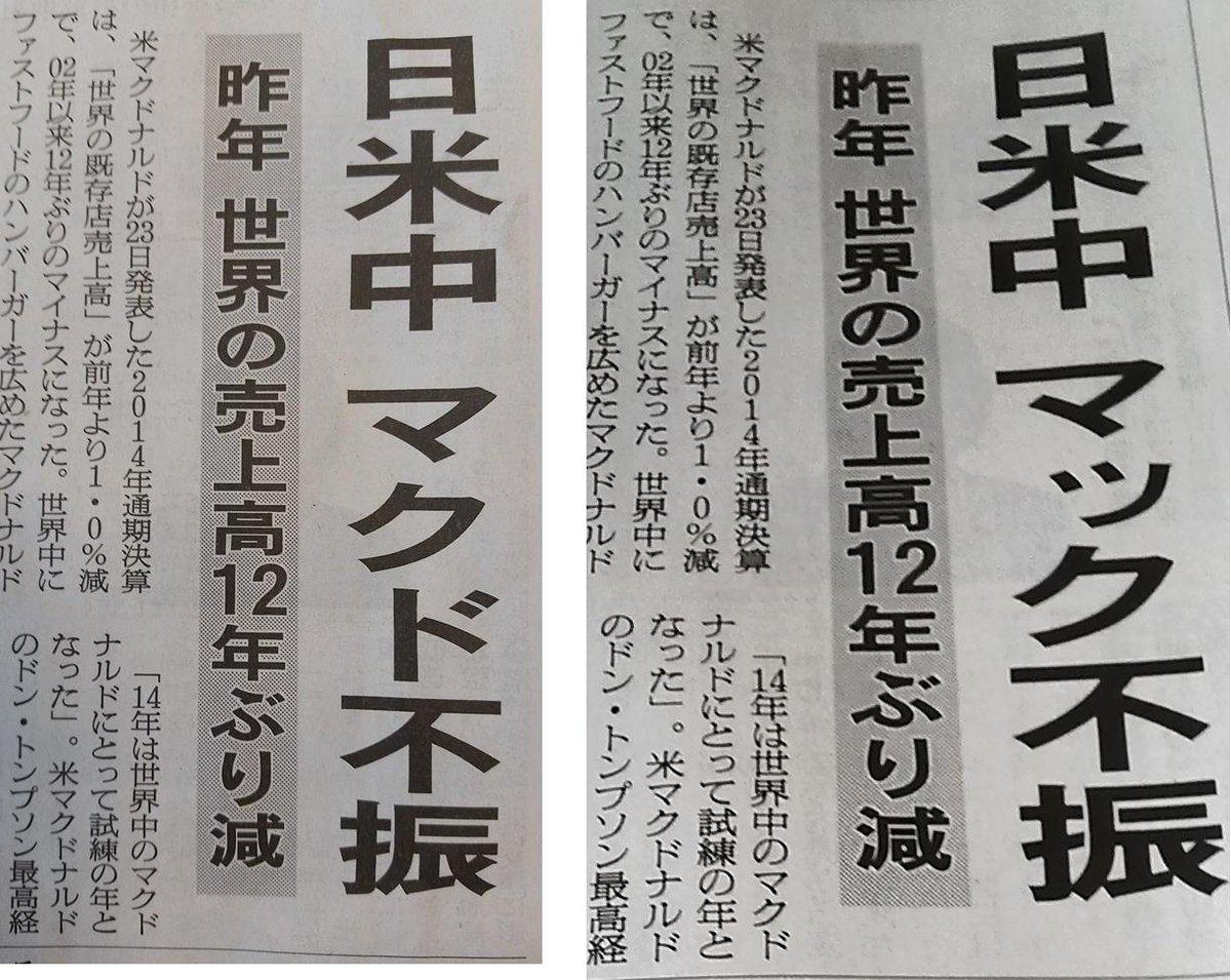 左)大阪版 右)東京版  ちょっと衝撃的だったよ… http://t.co/IjYDAsewk1