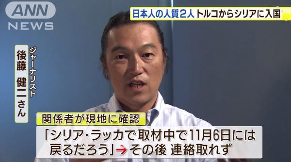 安倍日本政府は、11月に後藤誘拐を把握し、秘密交渉に失敗し、そのまま総選挙に突入して放置www