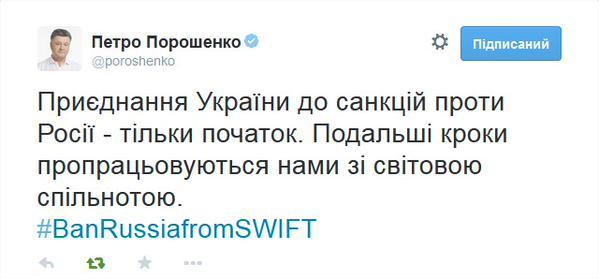 Сегодня на заседании СНБО будет рассмотрен вопрос усиления санкций против РФ, - Порошенко - Цензор.НЕТ 1335