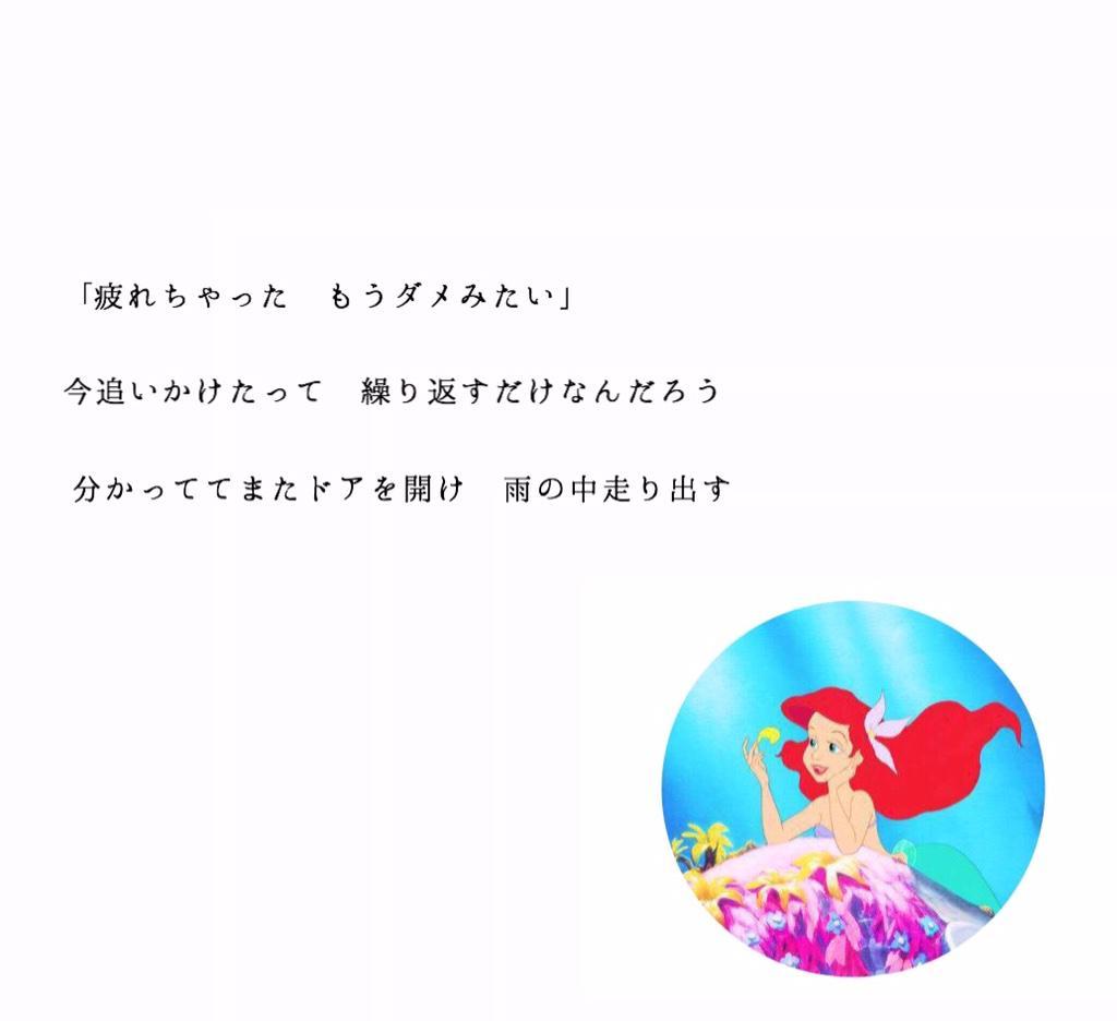 """歌詞画♡ on twitter: """"ariel × backnumber ⇝♥ アリエルかわいいし"""